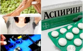 Необычное использование аспирина — Своими Руками