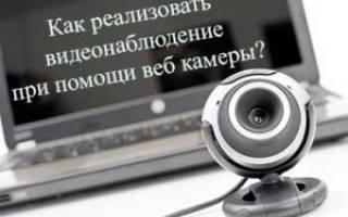 Система домашнего и наружного видео наблюдения с помощью веб-камеры. — Своими Руками