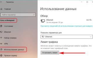Выживание на лимитном интернете с новыми возможностями Windows 10 — Своими Руками