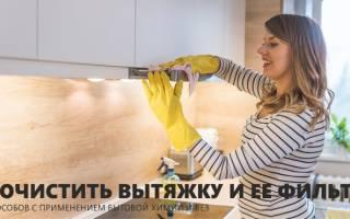 Как легко очистить решетки вытяжки — Своими Руками