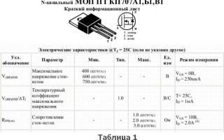 Ключ на полевом транзисторе — Своими Руками