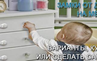 Защита от детей на распашной шкаф — Своими Руками