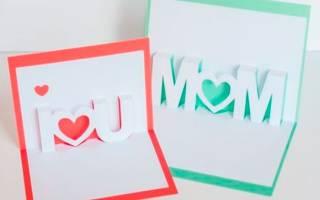 Изготовление открытки — Своими Руками